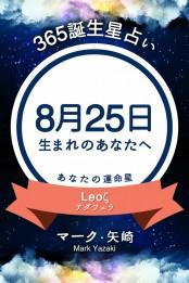 365誕生日占い〜8月25日生まれのあなたへ〜