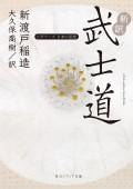 新訳 武士道 ビギナーズ 日本の思想