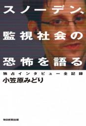 スノーデン、監視社会の恐怖を語る