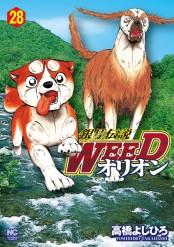 銀牙伝説WEEDオリオン(28)