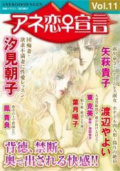 アネ恋♀宣言 Vol.11