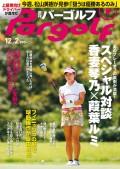 週刊パーゴルフ 2014/12/2号