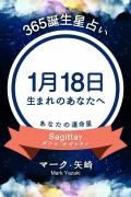 365誕生日占い〜1月18日生まれのあなたへ〜