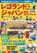 レゴランド・ジャパン完全ガイドブック