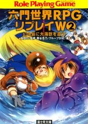 六門世界RPGリプレイW 2 幻の島に大海獣を追う!