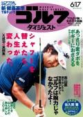 週刊ゴルフダイジェスト 2014/6/17号