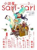 小説屋sari-sari 2013年2月号