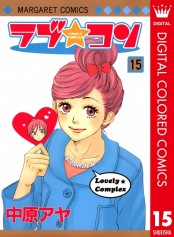 ラブ★コン カラー版 15