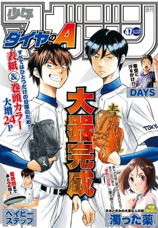 週刊少年マガジン 2017年47号[2017年10月25日発売]