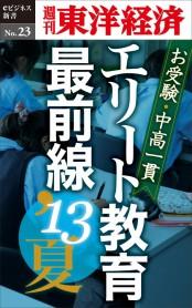 お受験・中高一貫 エリート教育最前線'13夏−週刊東洋経済eビジネス新書No.23