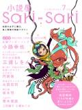 小説屋sari-sari 2014年7月号