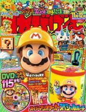 てれびげーむマガジン November 2015