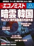 週刊エコノミスト2014年9/9号