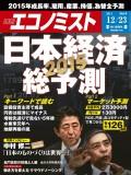週刊エコノミスト2014年12/23号