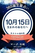 365誕生日占い〜10月15日生まれのあなたへ〜