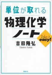 【期間限定価格】単位が取れる物理化学ノート