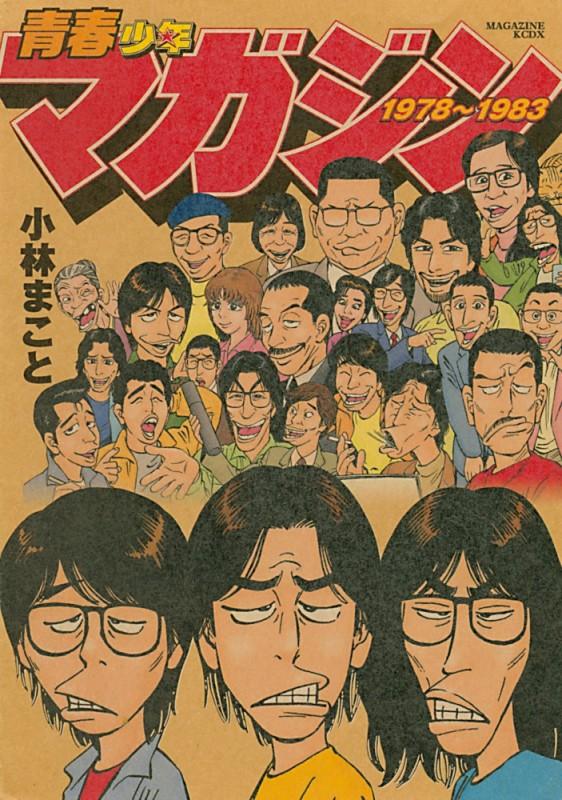 青春少年マガジン1978?1983