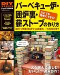【期間限定価格】バーベキュー炉・囲炉裏・薪ストーブの作り方
