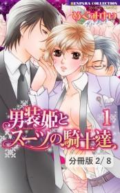 男装姫とスーツの騎士達【分冊版】LOVE1 2