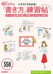 OZplus別冊 2015年10月号 気持ちが伝わる!「書き方」練習帖