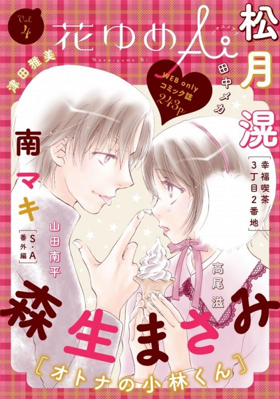 花ゆめAi Vol.4