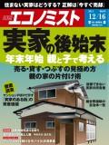 週刊エコノミスト2014年12/16号