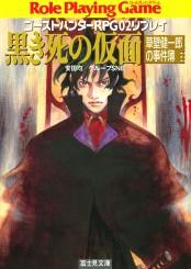 ゴーストハンターRPG02リプレイ 黒き死の仮面 草壁健一郎の事件簿