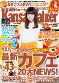 KansaiWalker関西ウォーカー 2014 No.18