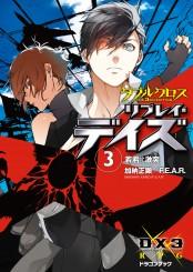 ダブルクロス The 3rd Edition リプレイ・デイズ3 若君†激突