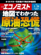 週刊エコノミスト2016年1/26号
