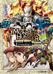 モンスターハンター EPISODE~ novel.4