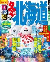 【期間限定価格】るるぶ冬の北海道'17