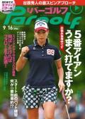 週刊パーゴルフ 2014/9/16号