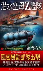 潜水空母Z艦隊[1]ミッドウェイ米艦隊撃滅