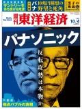 週刊東洋経済2014年10月4日号