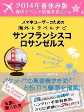 【2014年春休み版】スマホユーザーのための海外トラベルナビサンフランシスコ・ロサンゼルス