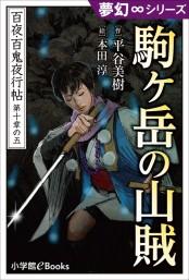 夢幻∞シリーズ 百夜・百鬼夜行帖59 駒ヶ岳の山賊