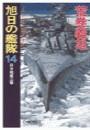 旭日の艦隊14 - 砕氷戦艦出撃