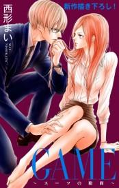 Love Jossie GAME〜スーツの隙間〜 story07