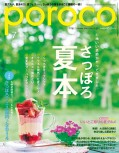 poroco 2014年7月号