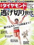 週刊ダイヤモンド 16年2月20日号