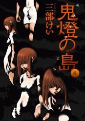 鬼燈の島―ホオズキノシマ―4巻