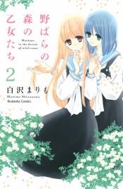 野ばらの森の乙女たち 分冊版(2)