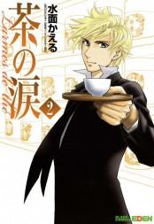 茶の涙〜Larmes de the〜(2)