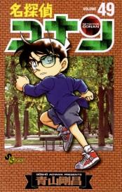 名探偵コナン 49