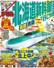 まっぷる 北海道新幹線で行こう