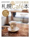 poroco 2015年3月号臨時増刊