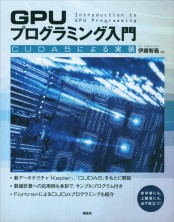 【期間限定価格】GPUプログラミング入門 −CUDA5による実装