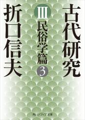 古代研究III 民俗学篇3