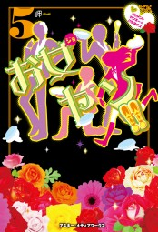 お女ヤン!!5 イケメン☆ヤンキー☆パラダイス